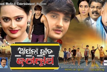 Apna Haath Jagannath Odia Film Cast, Crew, Wallpapers and Songs