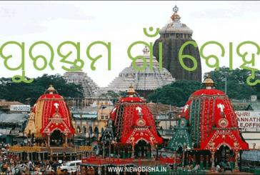 Purastama Gaan Bohu (2015) Odia Bhajan All Songs Download
