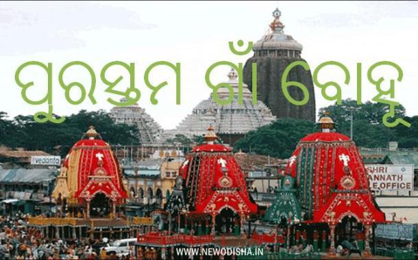 Purastama Gaan Bohu (2015) Odia Bhajan All Songs Download