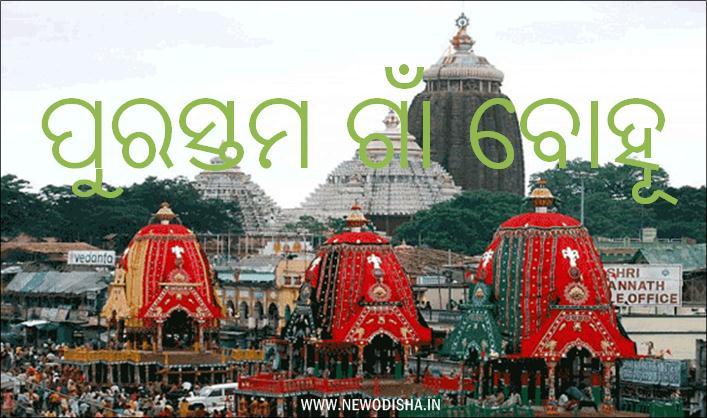 Purastama gaan Bohu