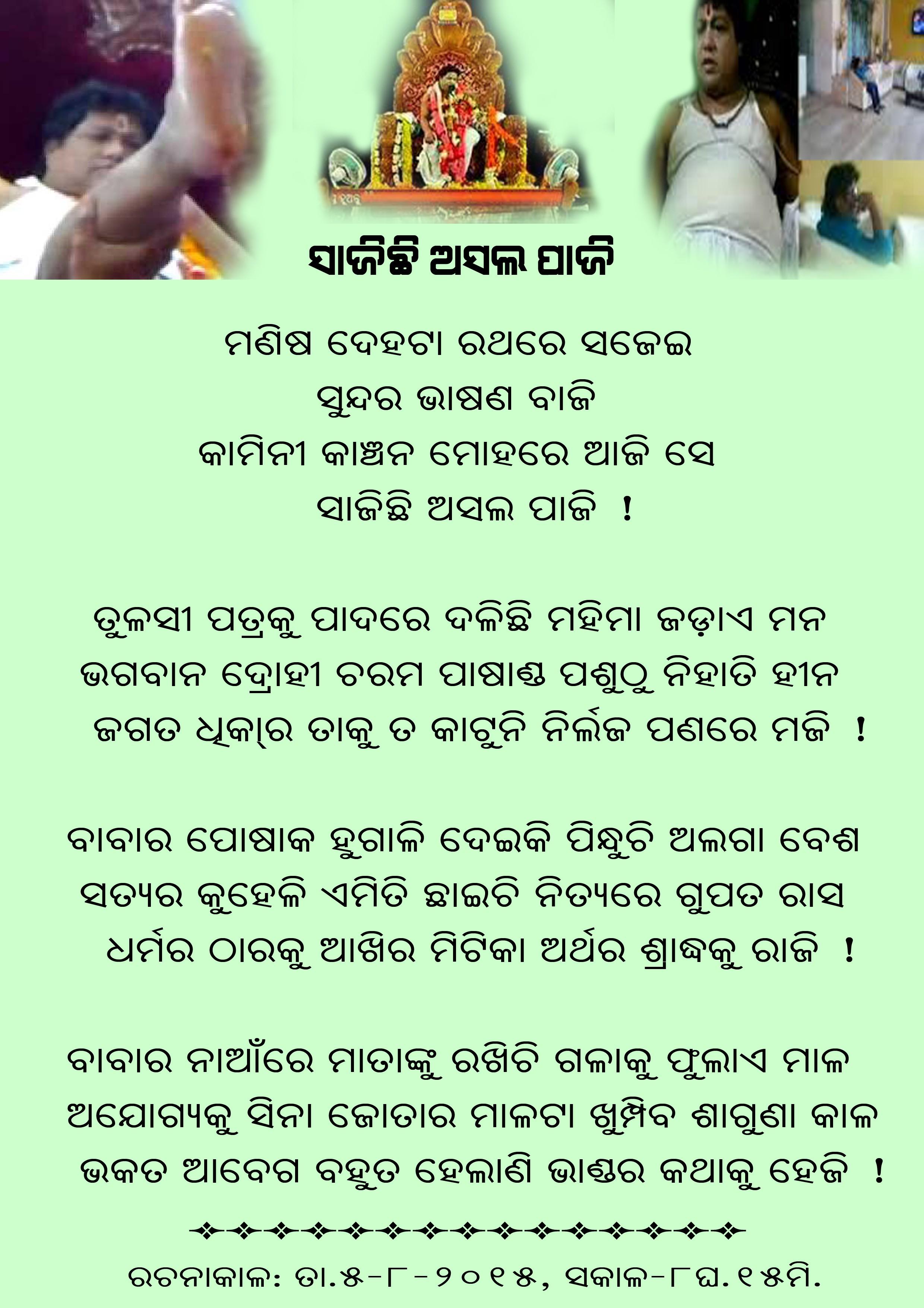 Sajichhi Asal Paji : Odia Poem By Taraprasad Jena on Baba Sarathi