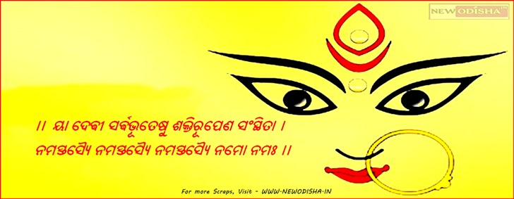 Durga Puja Odia Scraps, Greetings and SMS