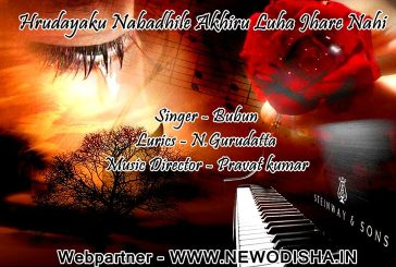 Hrudayaku Nabadhile Akhiru Luha Jhare Nahi Odia Song Download