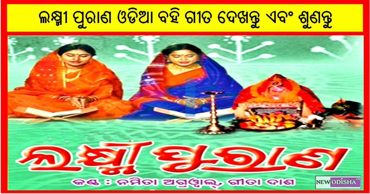 Laxmi Purana Odia Song by Namita Agrawal and Geeta Das Video