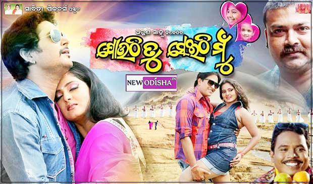 Jouthi Tu Seithi Mun Odia Film Full HD Video Songs