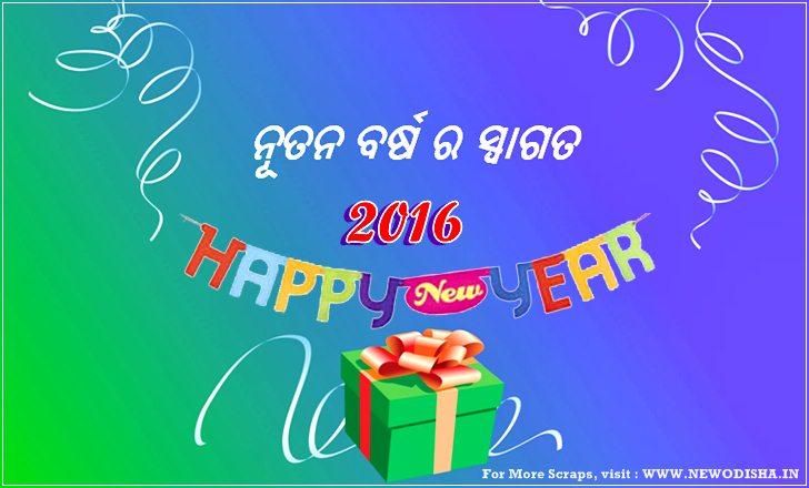 Odia New Year 2016 Scraps 2
