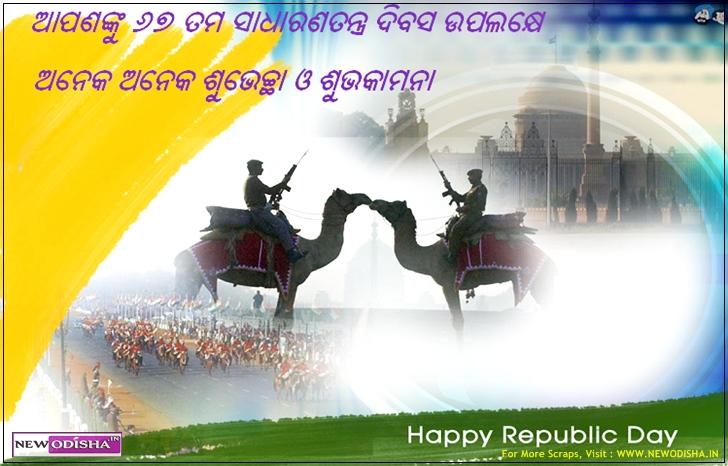 67th Republic Day Odia Scraps 1