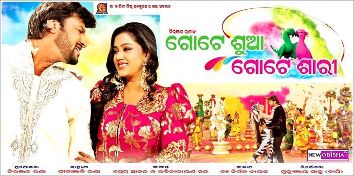 Gote Sua Gote Sari Odia Film Anubhav and Barsha Banner