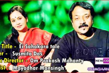 Ei Sahakara tale Odia Album Video Song by Susmita and Om Prakash