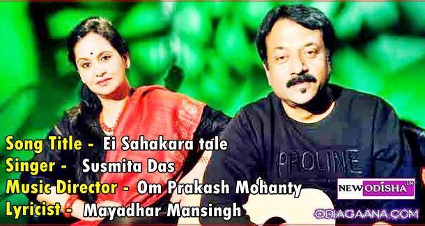 Ei Sahakara tale Odia Album Video Song by Susmita and Om Prakash