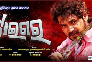 Tiger Odia Movie of Amlan and Deepika Cast, Crew, Songs and Videos