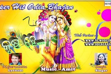 Krushna He Tume Tharute Asa New Odia Bhajan by Sanju