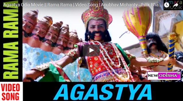 Rama Rama Aei Jhiata Odia HD Video Song from Movie Agastya
