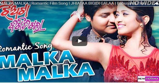 Watch Oh Baby Odia HD Video Song From the Movie Jhiata Bigidi Gala