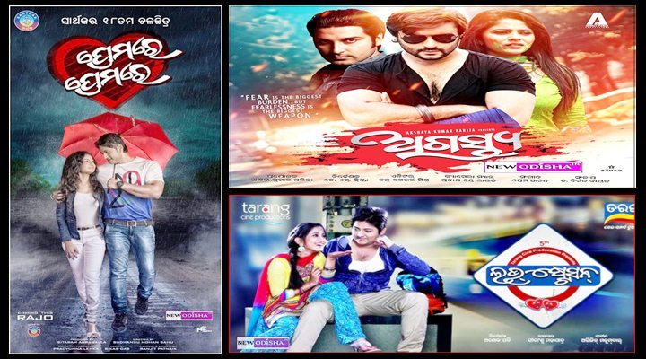 New Odia Films Releasing on Raja 2016