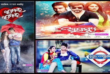 New Odia Films Releasing on Raja 2016