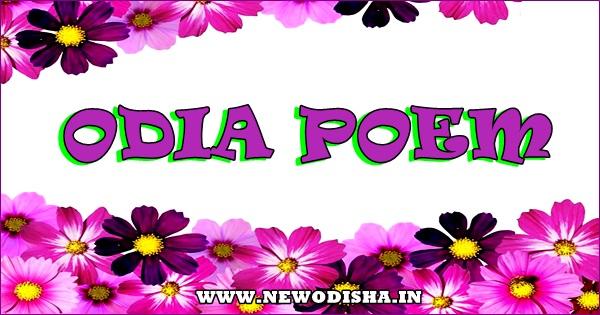 Manara Kahani – Odia Poem by Tarini Prasad Naik