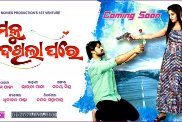 Tumaku Dekhila Pare Odia Movie Cast, Crew, Songs, Videos of Sambit and Jhilik