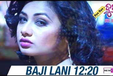 Watch Baji Lani 12:20 HD Video Song from Bye Bye Dubai