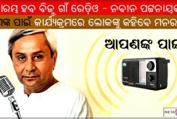 Odisha Government to Launch Biju Gaon Radio Programme