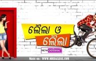 Laila O Laila New Odia Movie Cast, Crew, mp3 Songs and HD Videos