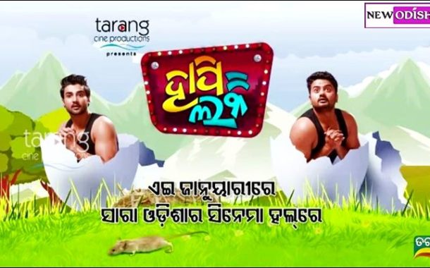 Happy Lucky (2018) New Odia Movie Cast, Crew, mp3 Songs and HD Videos