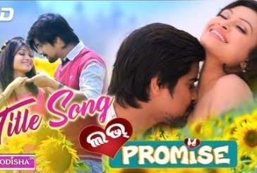 Watch Love Promise Odia Movie Title HD Video Song of Jaya & Rakesh