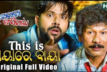 Watch This is Maya Re Baya Full HD Video Song from Odia Movie Tokata Fasigala