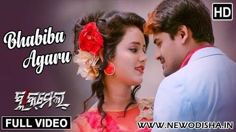 Bhabiba Agaru New Odia HD Video Song from Odia Movie Blackmail