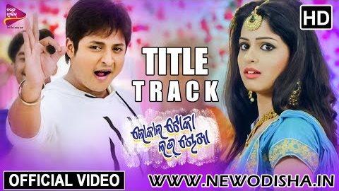 Local Toka Love Chokha Title Track HD Video Song from New Odia Movie Local Toka Love Chokha