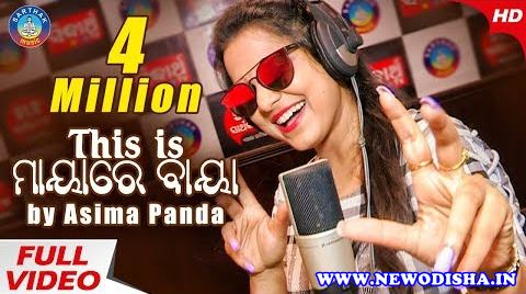 Maya Re Baya Studio Full 1080p HD Video Song of Asima Panda
