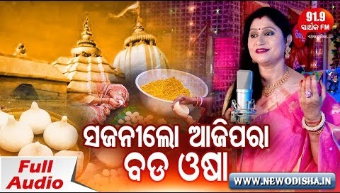 Bada Osha Special Odia Bhajan Video Song by Namita Agrawal