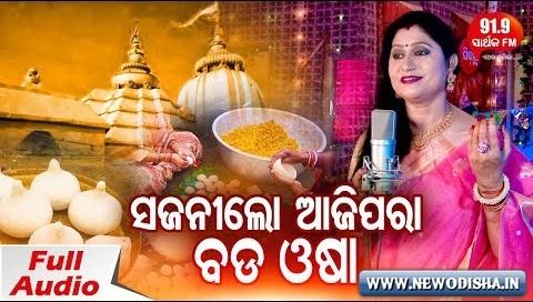 Bada Osha Special Odia Bhajan Video Song by Namita Agrawal