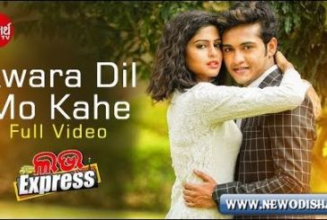 Awara Dil Mo Kahe New Odia Full Hd Video Song from Odia Movie Love Express