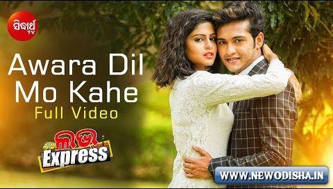 Awara Dil Mo Kahe New Odia Full Hd Video Song from Odia Movie Love Express