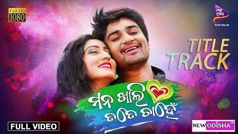 Mana Khali Tate Chanhe New Odia Movie Title Track Full HD Video Song of Sambit and Ankita