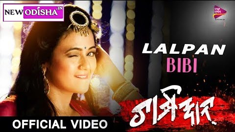 "Watch ""Lalpan Bibi"" New Odia Full HD Video Song from Odia Movie ""Champion (2019)"""
