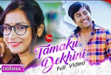 Tamaku Dekhini Kichhi Dina Hela New Odia Album Full HD Video Song of Aswini and Prerana