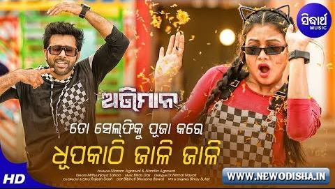 Odia all old movie video song mp4 download hd