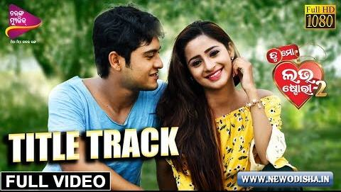 Odia movie a to z full hd video song