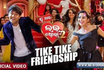 Tike Tike Friendship New Odia HD Video Song from Odia Movie Tu Mo Love Story 2