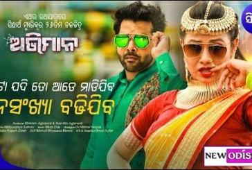 Bharatara Janasankhya Badhijiba New Odia Hd Video Song from Odia Movie Abhiman