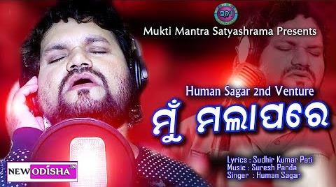 Mu Mala Pare New Odia Album Full Studio Version Song by Humane Sagar