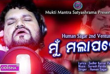 Mu Mala Pare New Odia Album Full Studio Version Song by Humane Sagar