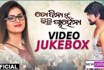 To Bina Mu Kichhi Chanhe Na New Odia Movie all Full HD Video Songs JukeBox