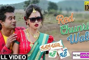 Red Chunri Wali Odia Full HD Video Song from Odia Movie Prema Tora Naughty Naughty