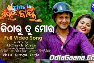 Aji Tharu Tu Mora New Odia Full HD Video Song from Odia Movie This Is Maya Re Baya