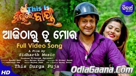Aji Tharu Tu Mora New Odia Full HD Video Song from Odia Movie This Is Maya Re Baya