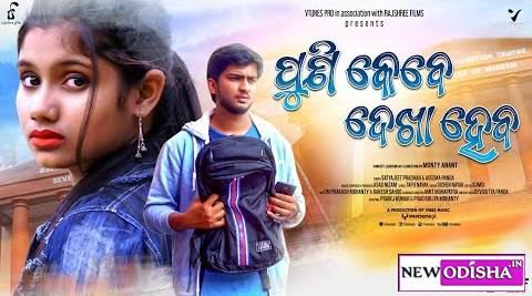 Puni Kebe Dekha Heba New Odia Album Full HD Video Song by Satyajit and Aseema