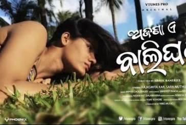 Ajana E Balighara New Odia Full HD Video Song of Rajasmita and Abhik